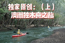 澳洲独木舟之旅(上)