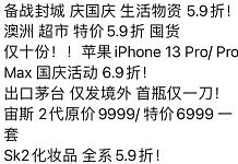 澳华女7折网购iPhone13,怕是又要钱货两空