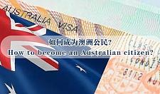 如何成为澳洲公民?How to become an Australian citizen? | 澳法评