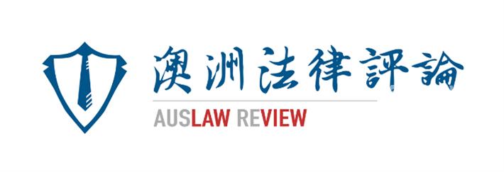 澳洲法律评论澳洲第一的中文法律智库