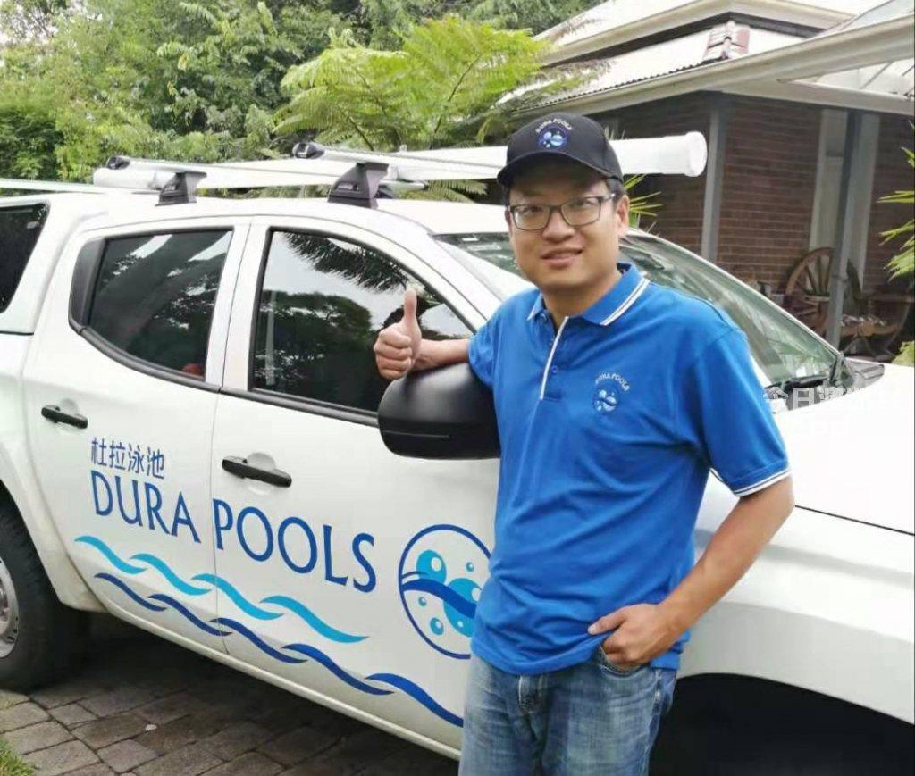 悉尼唯一持证华人泳池维护翻新新建漏水检测Dura Pools