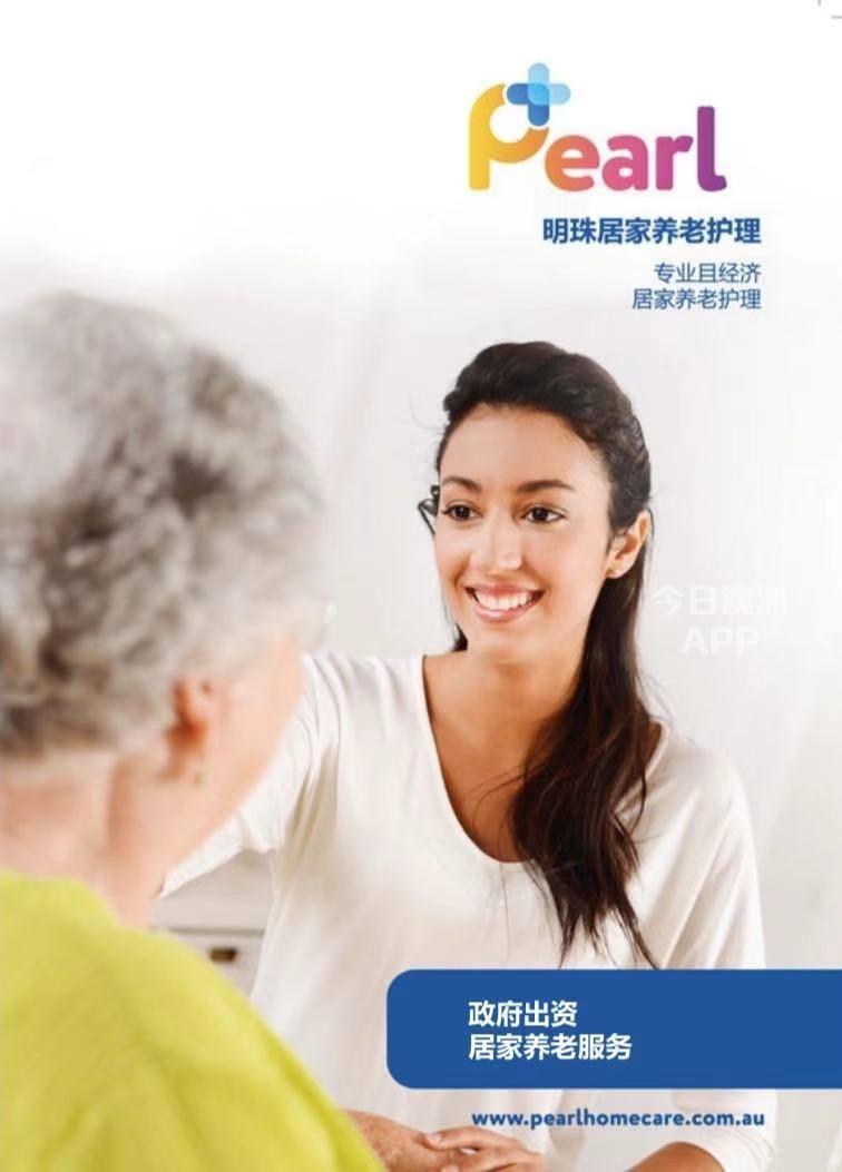 悉尼明珠护理 居家养老政府申请 出院护理 中风护理 伤残护理 最专业服务