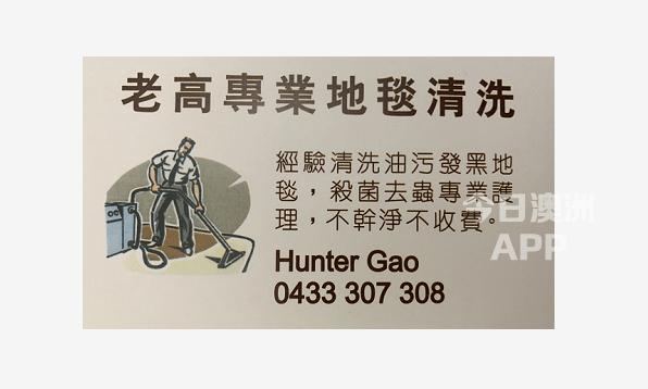 洗地毯 找老高 地毯专业清洗 华人历史最久35年经验 承诺不干净不收费