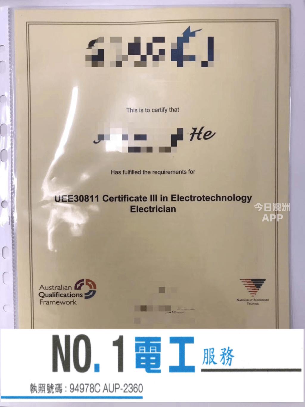 国家电工证书培训