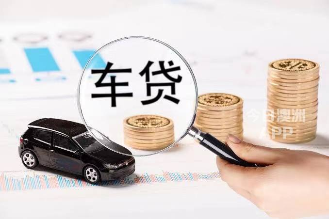 无抵押车贷二手车豪车贷款当天批全悉尼最低利率