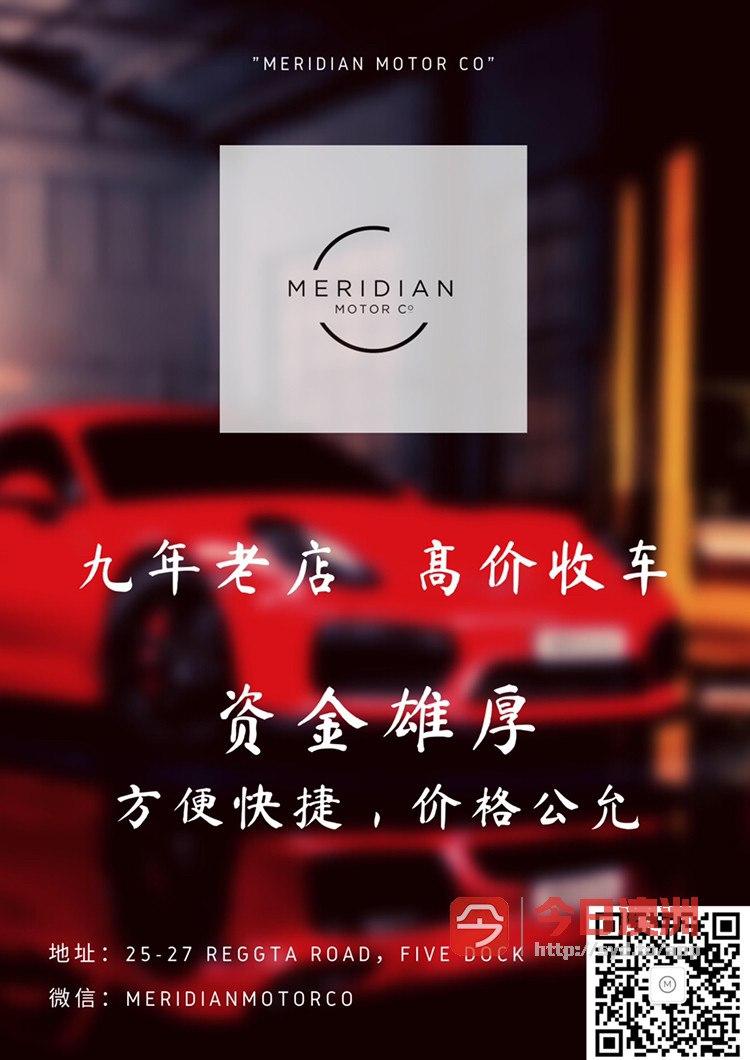 Meridian Motor Co  市场最公允价格收车 9年老店 资金雄厚 最高诚意