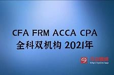 2021年CFA FRM ACCA CPA最新网课资料  送500G数据分析视频