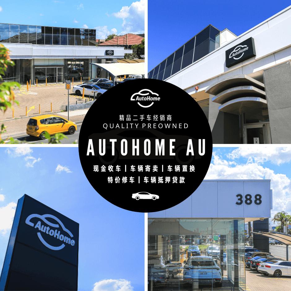 Autohome Australia 悉尼精品二手车 高价收车 车辆寄卖置换