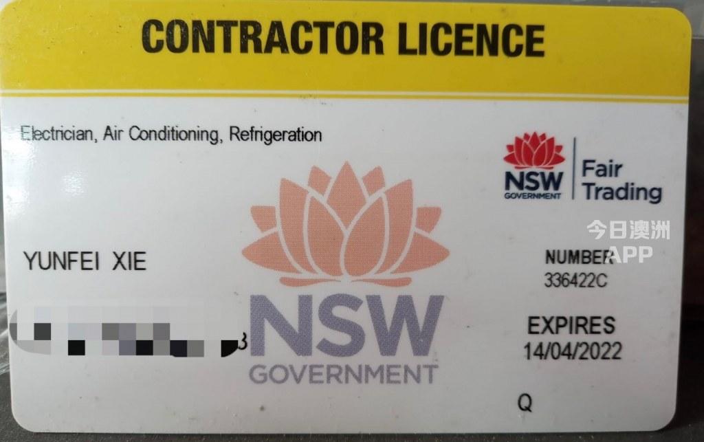 悉尼和信电工 专业持牌商居电工空调冷库技师 加氟 价格优惠 国粤英 免费报价0479 062 280