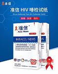 准信HIV