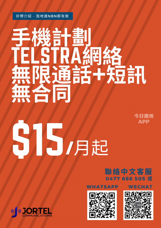 手機 超便宜 上Telstra台 15月起