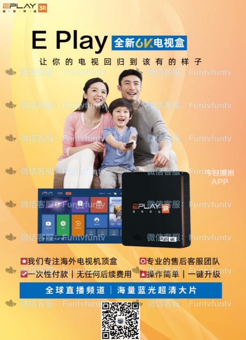 澳洲中文电视盒领军品牌 一次性付费全家享用 海量超清大片 全球直播频道等您来