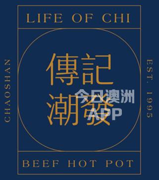 City Chinatown 传记潮发潮汕牛肉火锅店 提供送餐服务