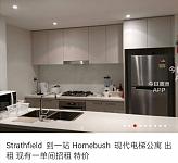 Strathfield   到一站 Homebush West 现代电梯新公寓 出租