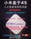 小米盒子最新款4s破解版适合海外华人看国内外直播电影电视剧点播等等
