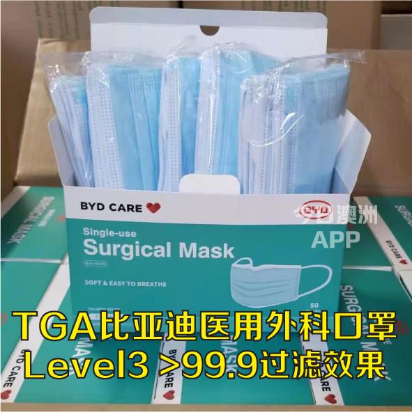 悉尼TGA口罩一盒3刀  500ml洗手液1刀  手套6刀 面罩11 防护服2 酒精喷雾6