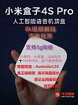 最低价118刀小米盒子4Spro破解版5GWiFi高清网络中文电视盒