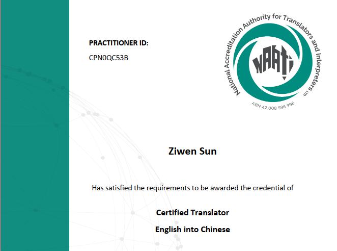NAATI认证翻译员笔译英译中 NAATI Certified Translator English to Chinese