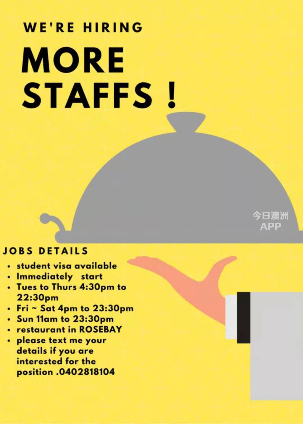 日餐 招前台经理70K起 及 服务员 后厨员工数名  薪优可工签