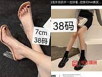 38码鞋子全新防晒衣7
