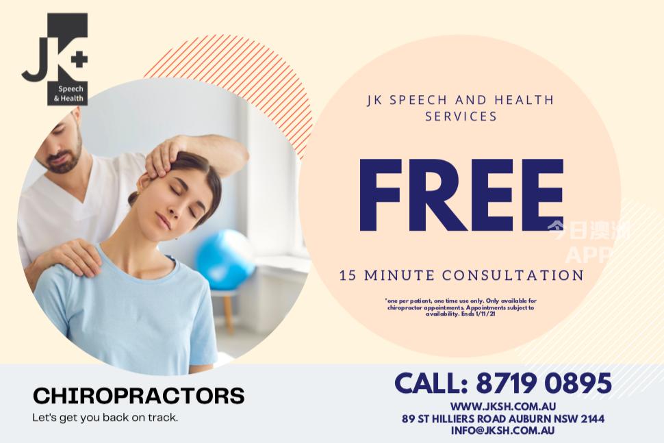 言語治療 及 其他專職醫療服務的健康中心