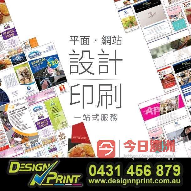 高質印刷丨專業設計丨價廉物美丨合理價格