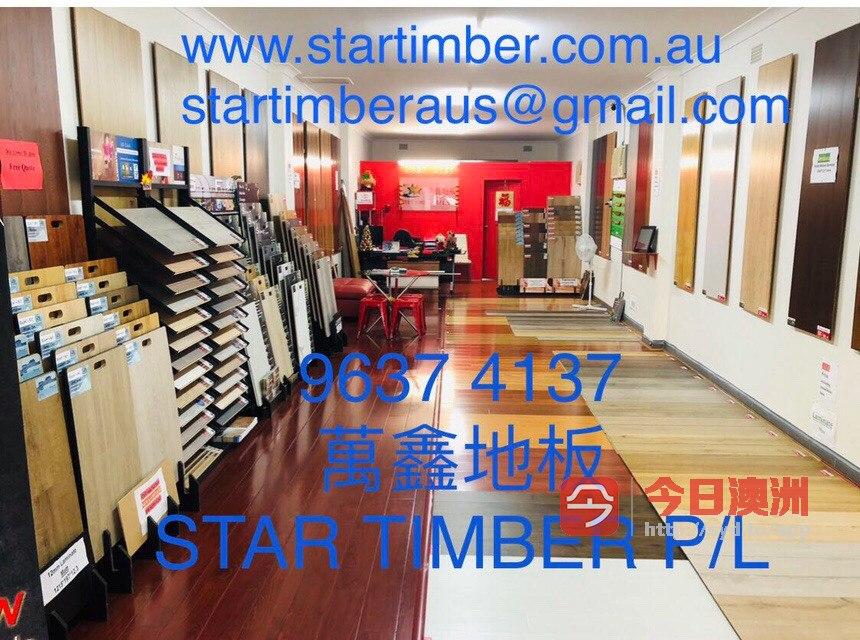 萬鑫地板 Star Timber是目前唯一一家经过实体店认证的商家 销售并安装金刚板每平米18元起 及目前最畅销的Hybrid Floor SPC防水地板以及进口品牌瑞士KRONOSWISS表面耐水金刚板