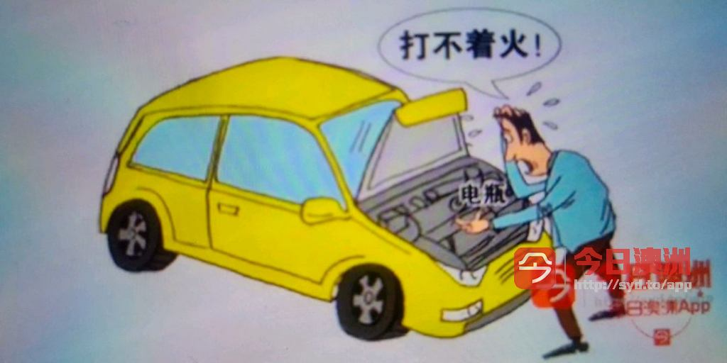 各区快速充電補胎拖車电瓶轮胎启动故障疑难杂症维修保養