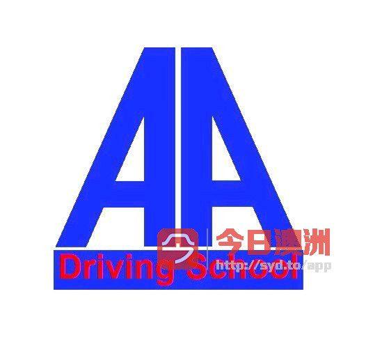 悉尼 AA 驾驶学校 一一 优惠套餐特价推广一一