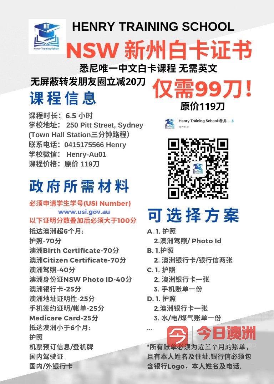 悉尼中文安全白卡99刀当天出证 Builder木工幼教等各类RPL认证