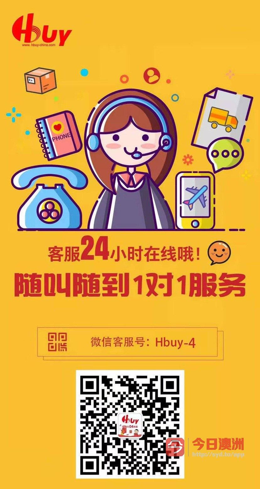 华人Hbuy服务海外华人的国际转运平台
