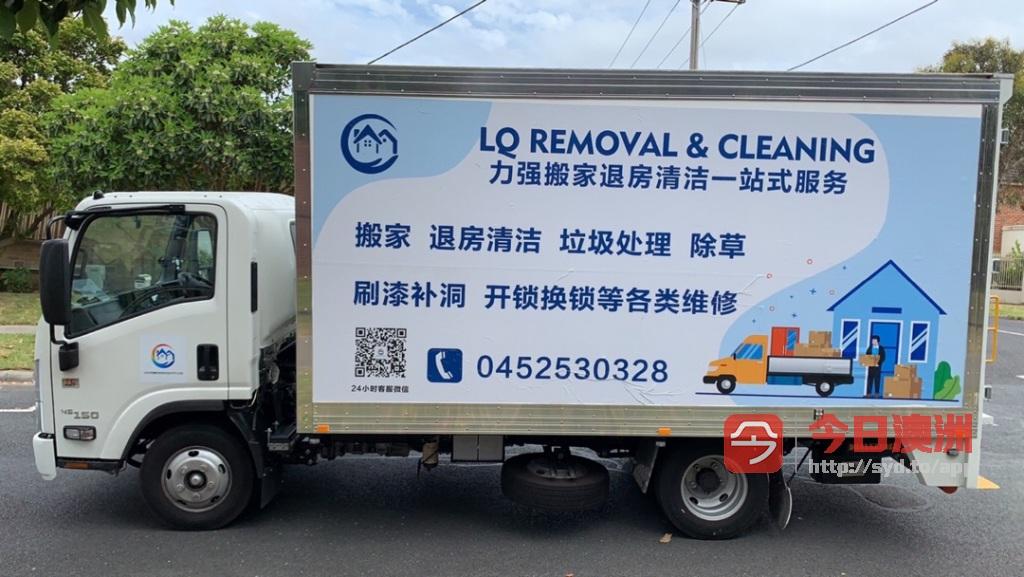 力强家政公司搬家 退房清洁 除草 垃圾处理 百分百押金返还