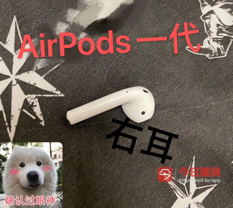 出售AirPods一代右耳