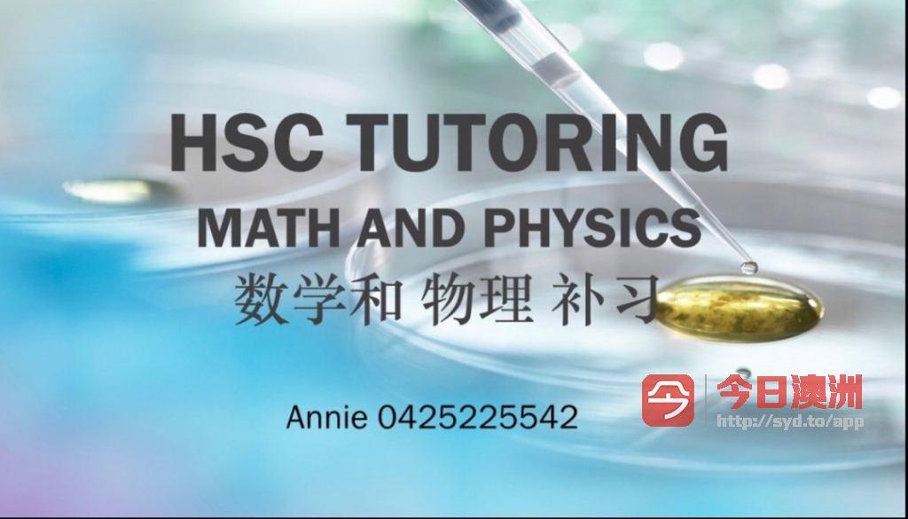 HSC  补习数学和物理