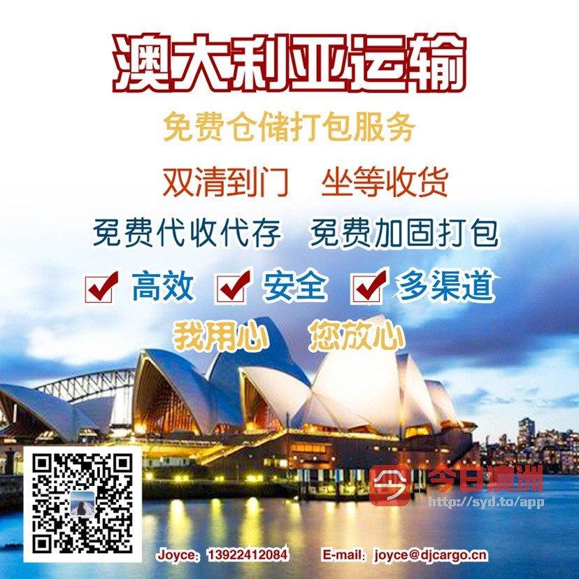 中国到澳洲海运一站到家运输费用一目了然