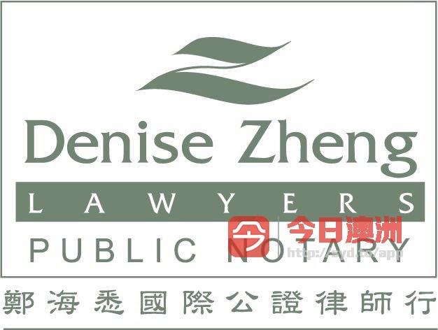 市中心律師行 國際公證