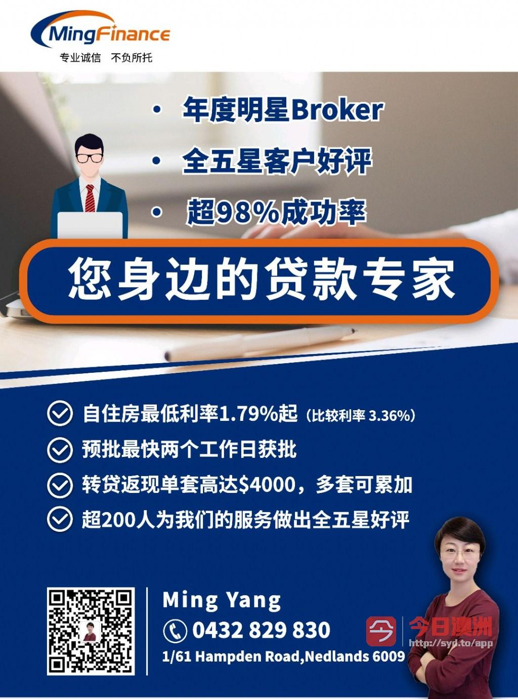 Ming  Finance 您身边的五星好评贷款顾问