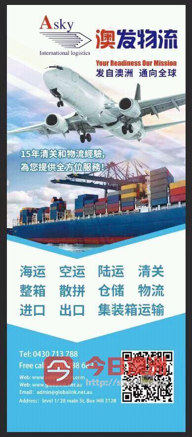 澳洲清关 海运 整箱 散拼 海运集运空运