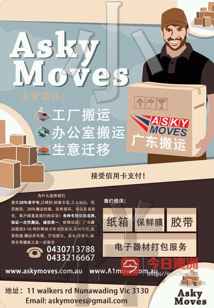 广东搬运 本地搬家 国际搬家 通向世界之门