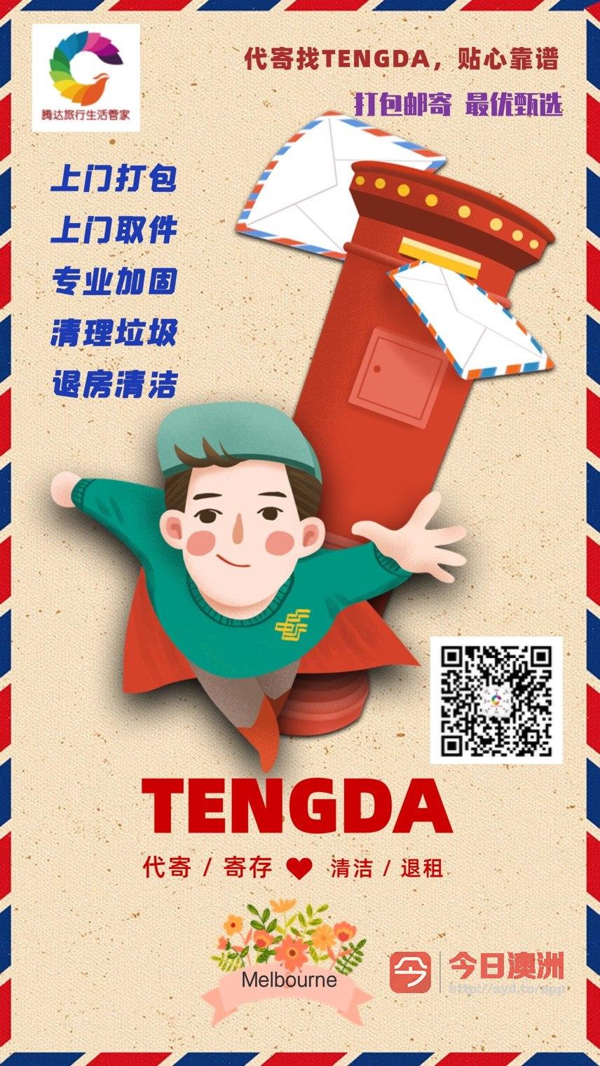 TENGDA  行李邮局回国特价优惠仅11每公斤