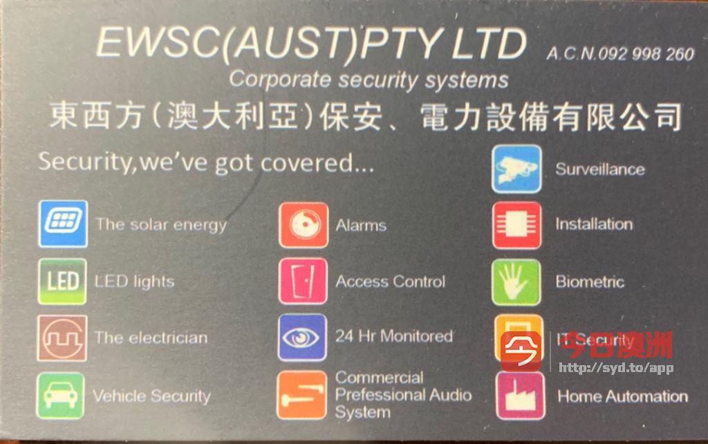 東西方安防监控电力技术公司