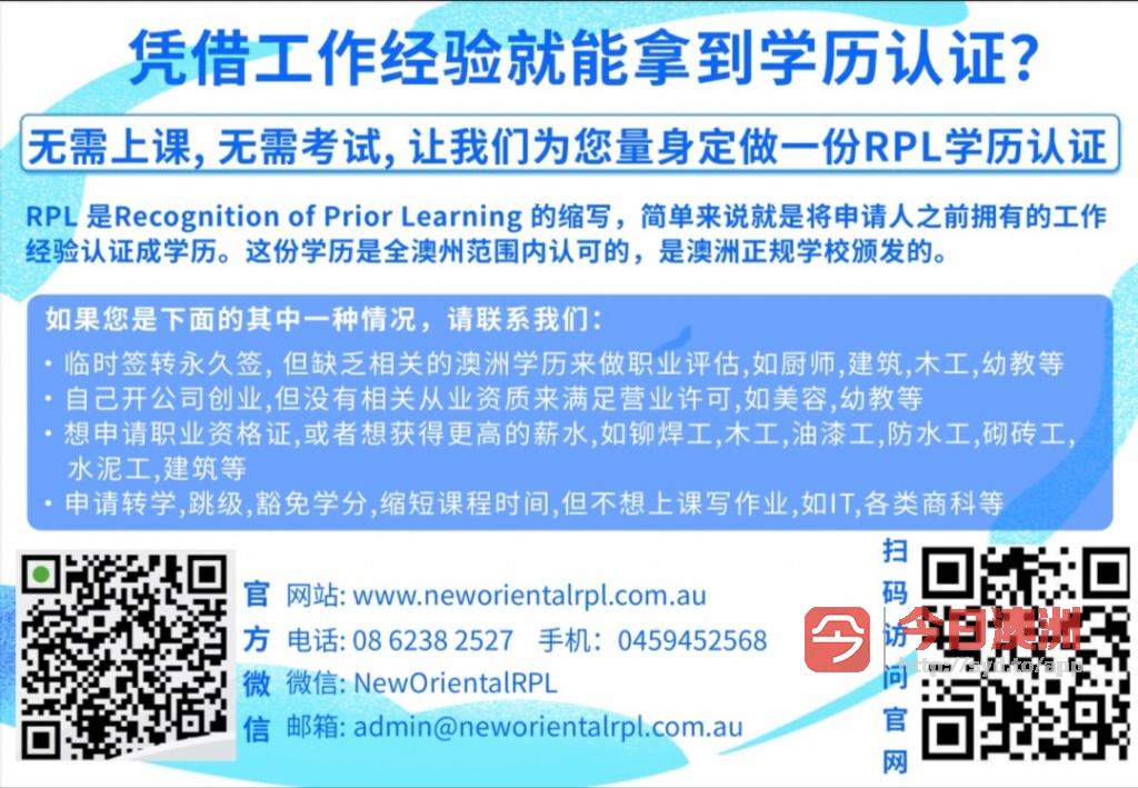 无需上课无需考试凭工作经验获得学历认证 RPL 学历认证