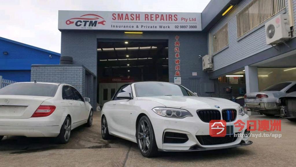 Granville Clyde 西悉尼 CTM Smash Repair专业汽车维修中心 机械钣金喷漆保养 事故保险一站式服务中心