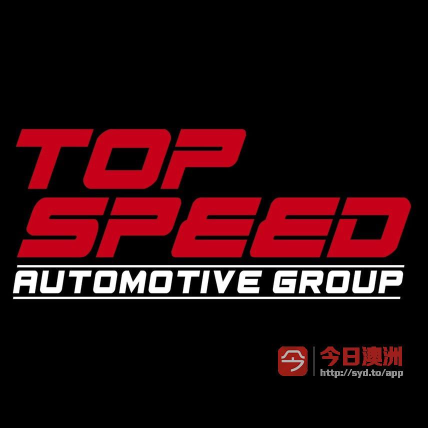 Top Speed车行