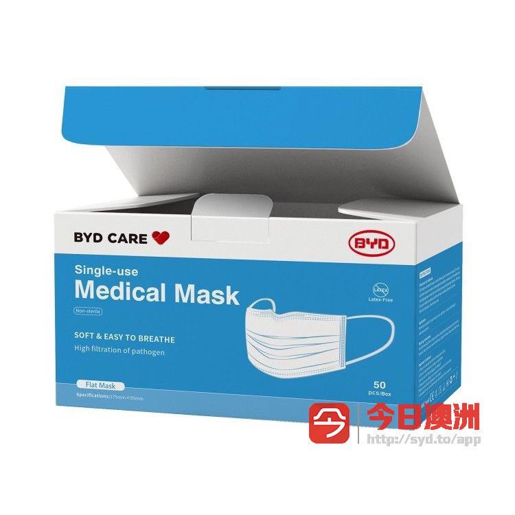 比亚迪BYD CARE 医用口罩 12刀一盒50片 TGA认证 全英文包装