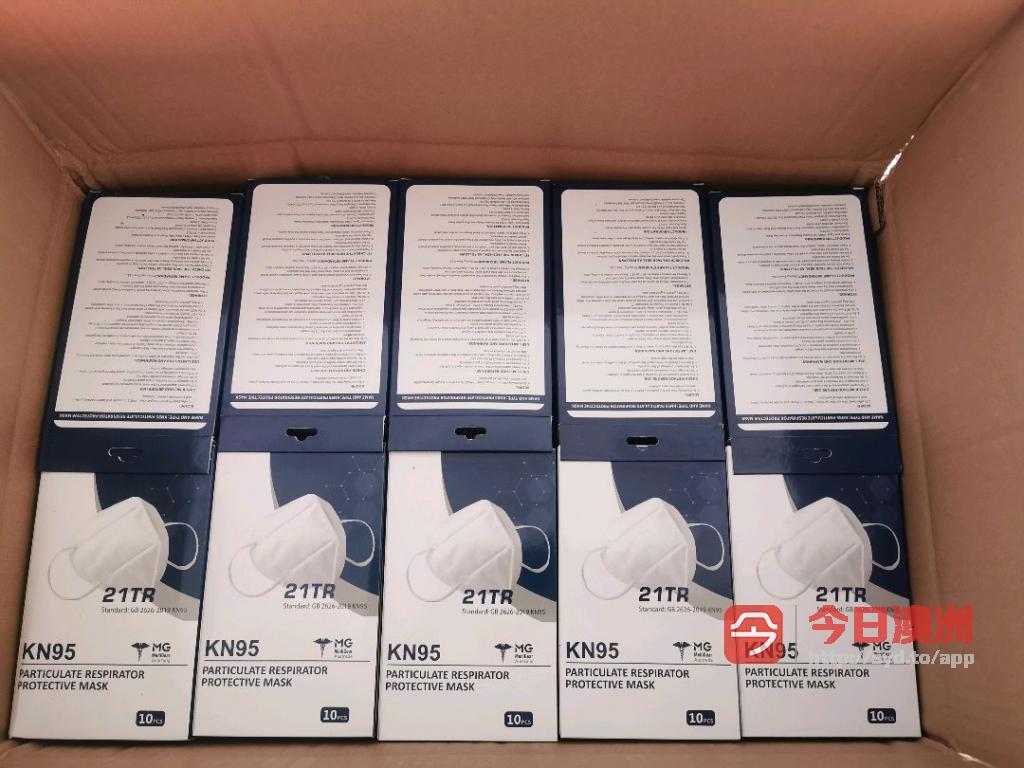 出售TGA认证 KN95 口罩