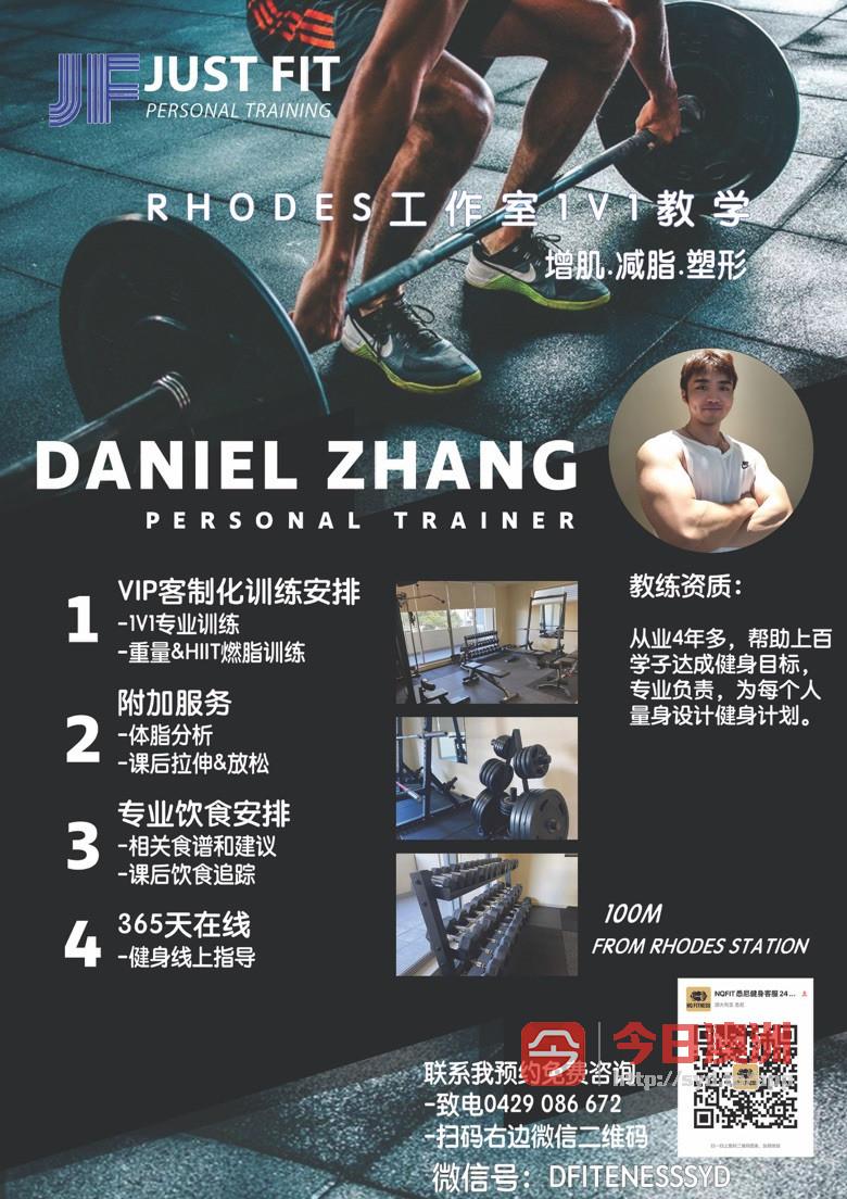 Rhodes 健身工作室 悉尼专业健身教练 5年教学经验 打造完美身材 美背瘦臀马甲线 快速达成专业目标