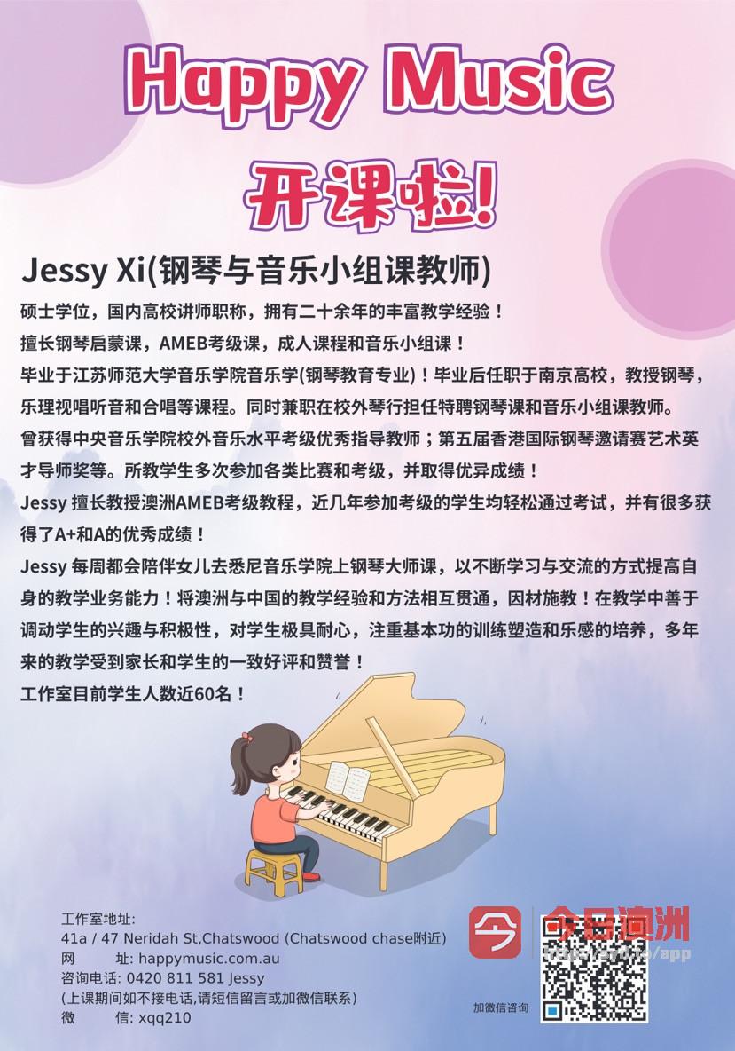悉尼北区 钢琴工作室招生啦 二十年经验钢琴教师 教钢琴 学钢琴 钢琴老师 最佳选择