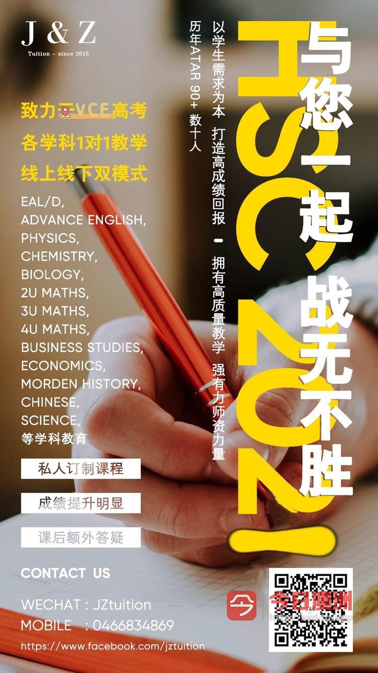 高中专业补习JZ Tuition VCE和OP yr6yr12 6年教学经验