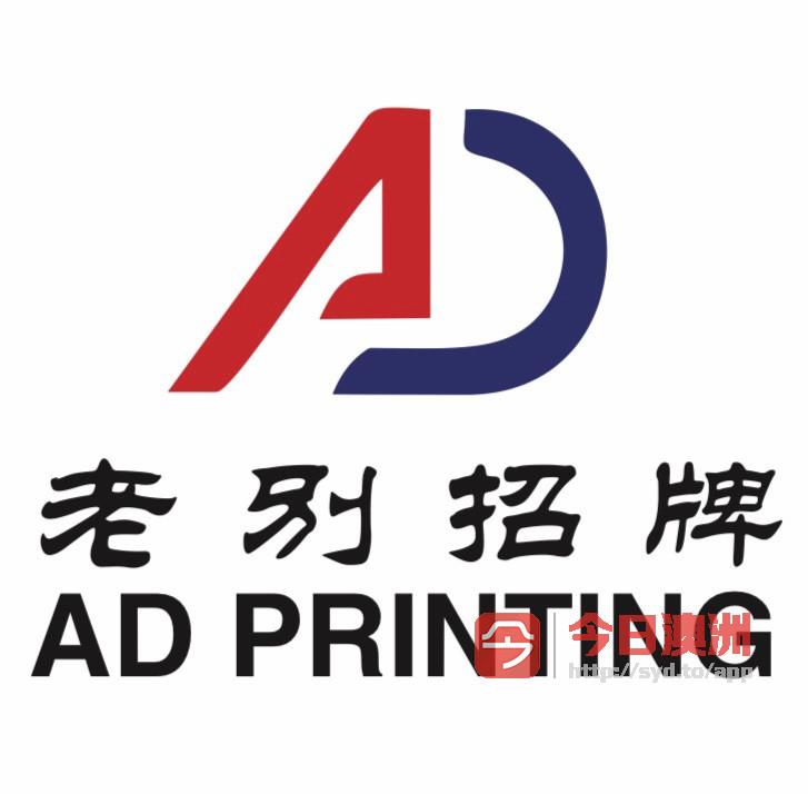广告印刷  社交距离地贴  各类展架  产品标签  15年信誉招牌印刷厂